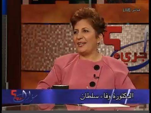 سؤال جرئ 93 حوار مع الدكتورة وفاء سلطان المرأة في الإسلام Youtube