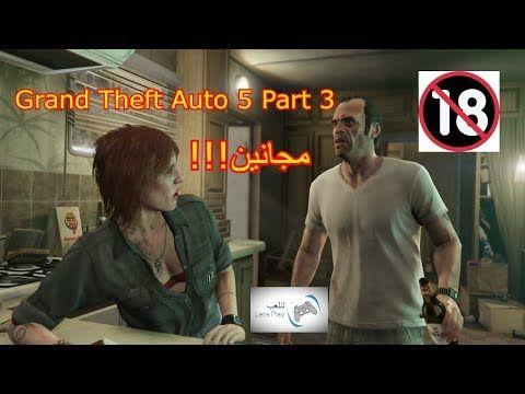 حرامي السيارات 5 ترفر مجنون Grand Theft Auto 5 Gta 5 Part 3 Bioshock Cosplay Fallout New Vegas Video Game Logic