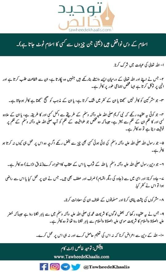 Pin By Sagar Parviz Ali On Tawheedekhaalis Com Knowledge