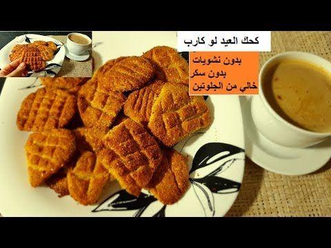 كحك العيد بدون نشويات بمكونين فقط الكيتو لو كارب دايت كحك كيتو دايت خالي من الغلوتين Youtube Food Waffles Breakfast