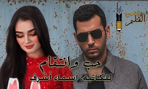 رواية حب وانتقام للكاتبة أسماء أشرف Rayban Wayfarer Mens Sunglasses Men