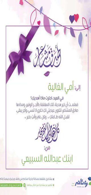 شكرا Abdullah Iapp على مشاركتنا في أصدق مشاعر Https T Co Uv1h78zlq5 Place Card Holders Place Cards Card Holder