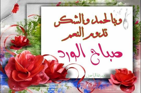صباحكم عامر بذكر الله وطاعته Arabic Calligraphy Calligraphy Art