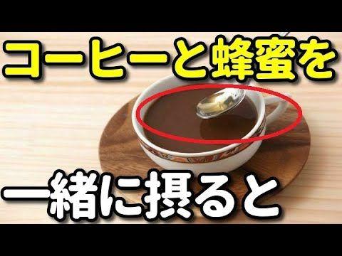 コーヒーに蜂蜜を混ぜると美容 ダイエット 風邪にも効く はちみつコーヒーの美容 健康効果4選 効果的な作り方は Youtube 2020 ダイエット 健康 はちみつ