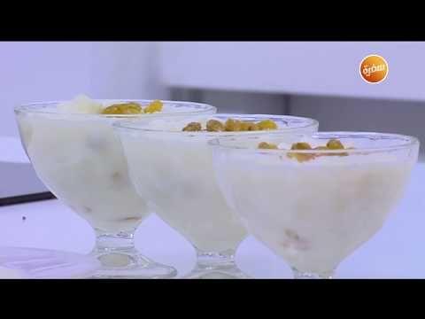 طريقة تحضير مهلبية بالقشطة نجلاء الشرشابي Youtube Egyptian Food Food Cooking Recipes