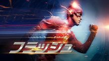 THE FLASH/フラッシュ - Episodes