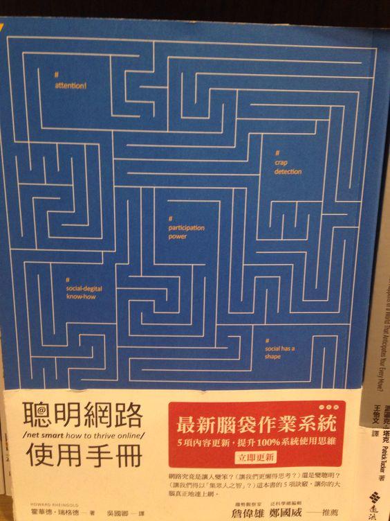 Book cover- maze design