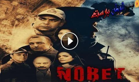 مسلسل المناوبة الحلقة 1 مترجم سوبر اتش دي Nobet 1 Bolum Historical Figures Movie Posters Historical
