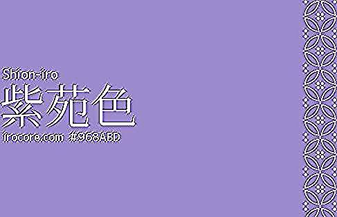 紫苑色(しおんいろ)とは、紫苑の花の色のような少し青みのある薄い ...