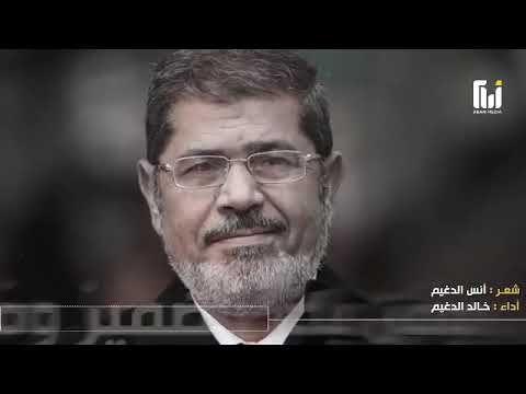 شعر في رثاء محمد مرسي Fictional Characters John Character