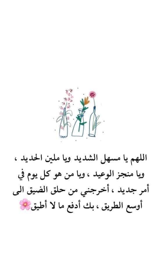 Pin By Tarallam M On قرآن كريم Quran Islamic Inspirational Quotes Quran Quotes Love Quran Quotes