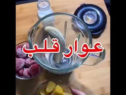طريقة عصير عوار قلب بطريقة الشيف رياض الخالد المقادير بالوصف Youtube Cotton Candy Machine Mojito Food