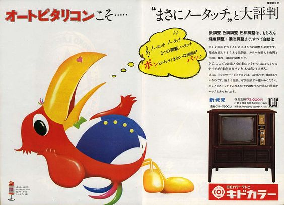 Hitachi color TV, 1969.
