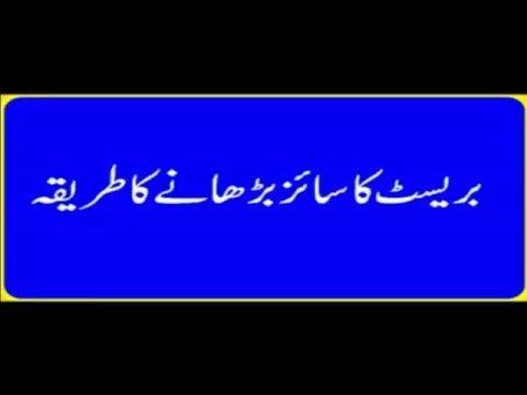 How to Enhance Breast Size Naturally  - Musjid Khajur