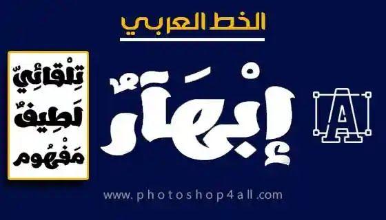خطوط عربي الخط العربي إبهار من أفضل الخطوط الحرة ذات الشكل الجميل والمتناسق Company Logo Tech Company Logos Photoshop