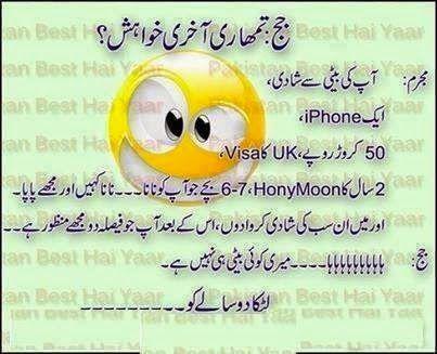 Urdu Latifay: Judge Jokes in Urdu Fonts 2014m Mujram Jokes in Ur...