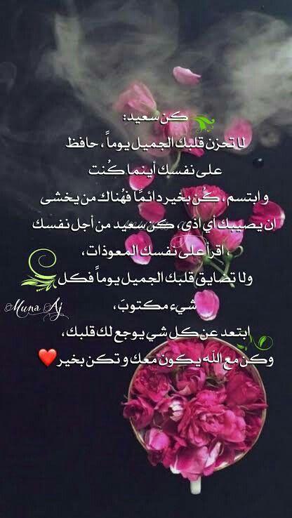 Pin By Inas Gadalla On بين الحبيب والمحبوب رسالة Important Quotes Words Quotes Arabic Words