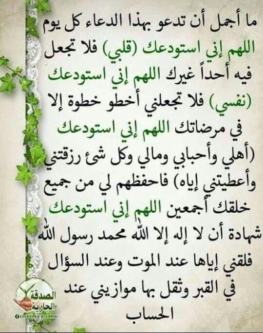 Epingle Par صل على النبي Sur صباحات ومسائات Doua Islam Doua