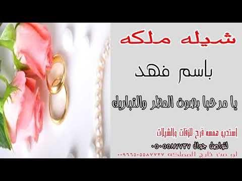 شيله ملكه باسم فهد بن عايض يا مرحبا بصوت المطر والتباريك يا مرحبا بالي ك In 2021 Book Cover