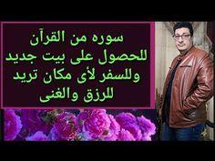 Pin By Souma Ya On اسرار Love Husband Quotes Islamic Phrases Islam Facts