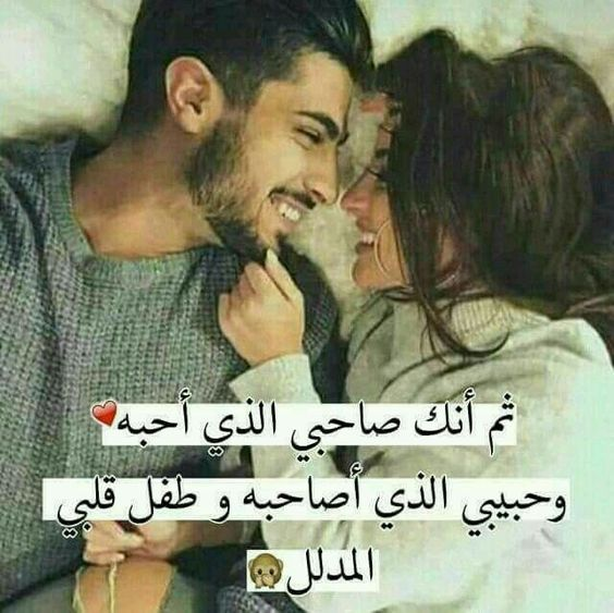 صور غرام وحب Love Words Arabic Love Quotes Love Yourself Quotes