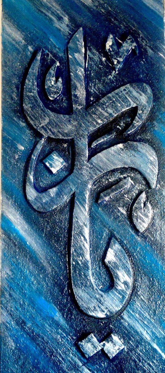 معروض للبيع لوحة خطية فنية للديكور Allah