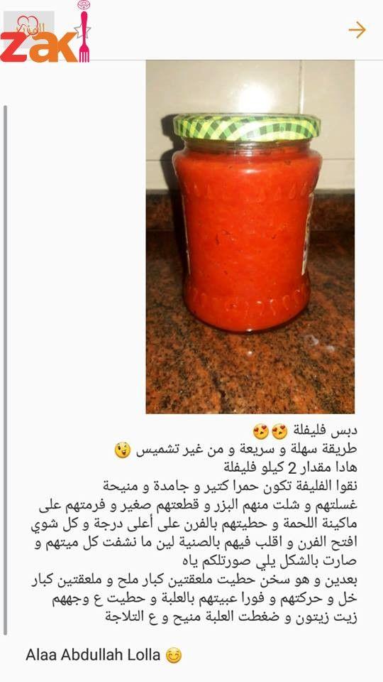 طريقة تحضير دبس الفليفلة زاكي Arabic Food Food And Drink Food