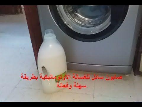 صابون الحجرة لغسل الملابس بطريقة منزلية سهلة وفعالة Youtube Laundry Machine Washing Machine