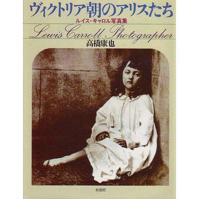 ヴィクトリア朝のアリスたち|『不思議の国のアリス』で多くの人に愛されるルイス・キャロル。作家、数学者、そしてもう一つ、写真を撮る人として少女たちに親しまれたドジソンさんという顔にも隠れた魅力がありました。19世紀末という写真の草創期、念願の自作スタジオで数多くの少女たちを撮影したキャロル。さまざまな衣装に着替えてポーズをとるあどけない少女たち、その柔らかくてもの憂げな表情に漂う可愛らしさ、そしてどこか謎めいた妖しさ。愛するキャロルが愛情深いまなざしを向け、少女たちのこの一瞬に魅了されるのと同じく、これらの写真に引き込まれてしまいます。そしてスキャンダラスであったエロスとタナトスの重なる衝撃の写真もまた忘れてはなりません。ヴィクトリア朝時代の美しいひととき、その光と闇とを永遠のものにした少女写真集の決定版です。