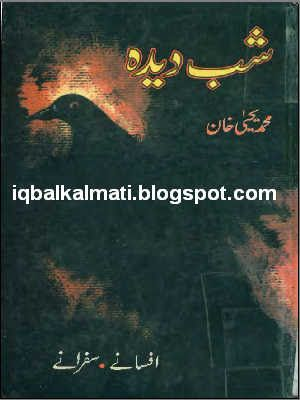 Shab Deedah by Mohammad Yahya Khan PDF Free Download is available to read online and download http://ift.tt/2c20GQG