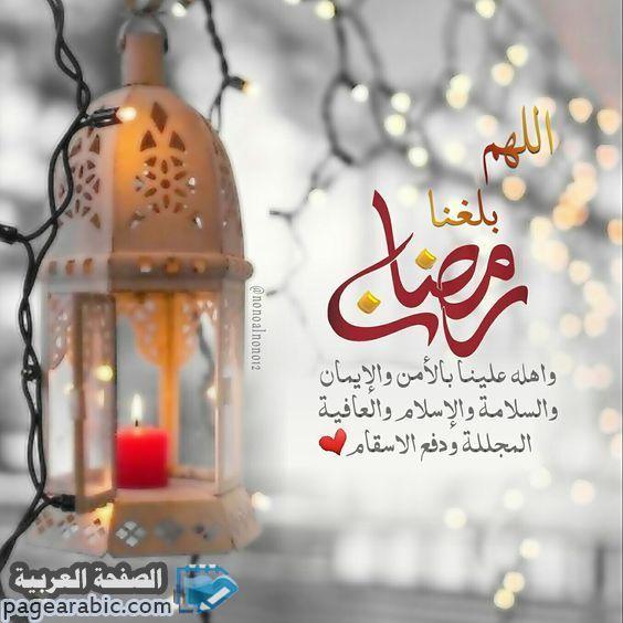 صور اللهم بلغنا رمضان 2021 انستغرام فيس بوك واتس اب Web Whatsapp تهنئة دعاء الصحابة الصفحة العربية Ramadan Lantern Ramadan Images Ramadan Greetings