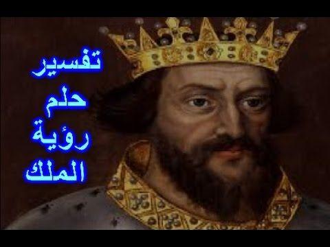 تفسير حلم رؤية الملك للعزباء والمتزوجة والحامل