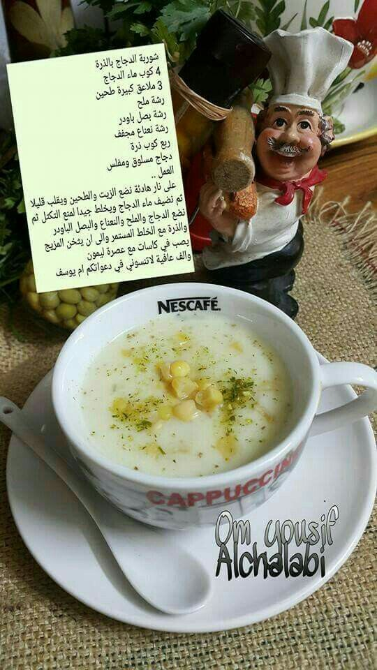 Pin By By Ikramee On Soupe حساء Cookout Food Baby Food Recipes Food Dishes