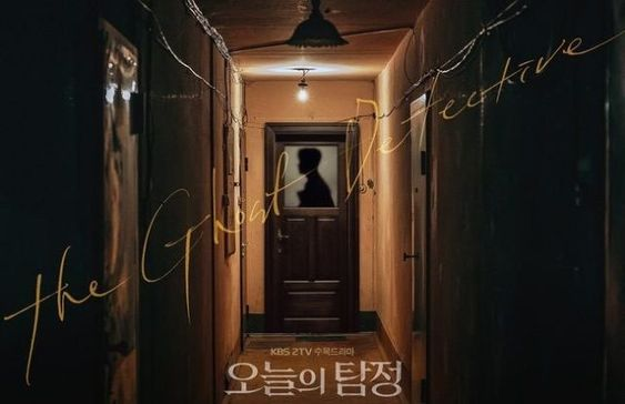 KBS2's upcoming Korean drama The Ghost Detective has released its posters and a teaser trailer will be coming soon!