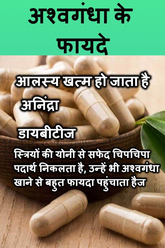 अश्वगंधा (Ashwagandha) का स्थान प्राचीन भारतीय चिकित्सा में काफी महत्वपूर्ण रहा है