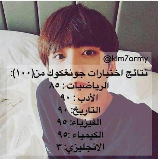 Pin By Shaima A Aabed On صورة شخصية Funny Study Quotes Kpop Memes Bts Fun Quotes Funny