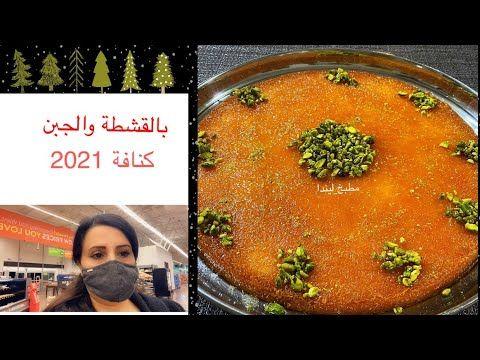 كنافة 2021 بالقشطة والجبن كنافة آخر زمن Youtube Middle Eastern Recipes Middle Eastern Desserts