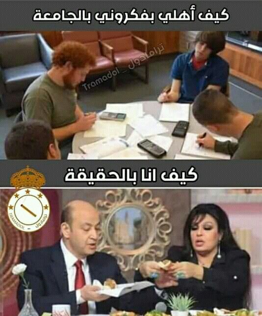 تمبات نيودوس نيودوس كوميك ميمز صور مضحكة صور تعليقات فيسبوك صور للفيسبوك صور ترحيب تيمب سوري صور فيس مضح Funny Science Jokes Arabic Funny Science Jokes