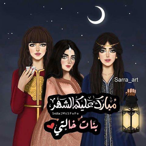 خلفيات رمضان بحث Google Girly Drawings Sarra Art Cartoons Dp