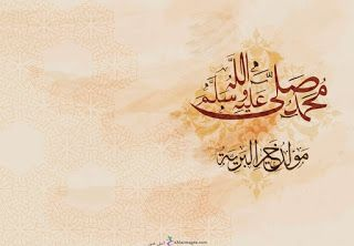 صور المولد النبوى 2020 بطاقات تهنئة المولد النبوي الشريف 1442 Caligraphy Art Islamic Caligraphy Art Pastel Background Wallpapers