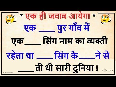 5 Majedar Paheliyan Riddels In Hindi Jasusi Paheliyan