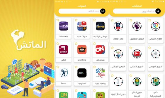 Pin By موقع تقني واي On تطبيقات Electronic Products Wrestling