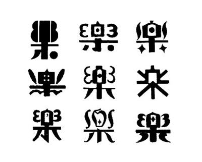 """How cool is it to see fun font variations on the Japanese/Chinese character for """"fun""""?"""
