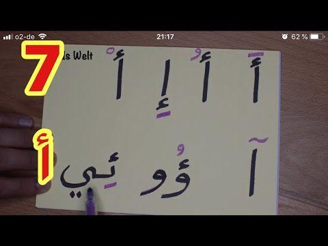 Arabic For Children Arabisch Fur Kinder L Alphabet Arabe تعليم الحروف العربية للأطفال Youtube Electronics