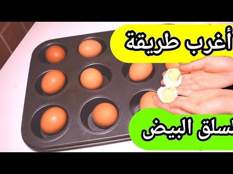 تدابير منزلية خارقة تسهل عليك حياتك وتختصر وقتك فالمطبخ شاهدي ولن تندمي Youtube Food Convenience Store Products Eggs