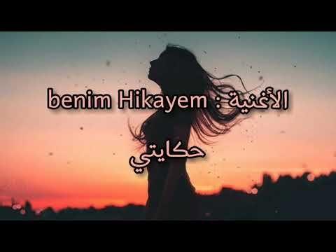 اغنية تركية حكايتي مترجمة Nahide Babasli Benim Hikayem Youtube In 2021 Movie Posters Poster Movies