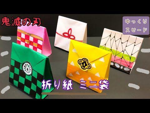 見ながら折れる 折り紙 鬼滅の刃 ミニ袋 Origami Demon Slayer Mini Bag Youtube 折り紙 簡単 子供 折り紙 手作り プレゼント 100均