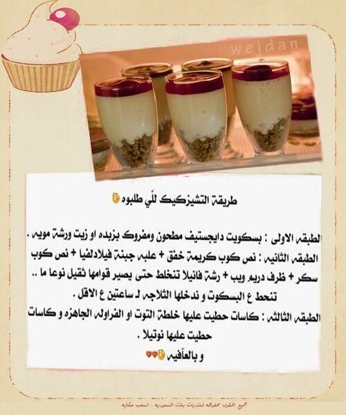 حلويات حلا حلو تشيز كيك كيكه حلى صواني وصفات مصورة Arabic Food Food Cooking