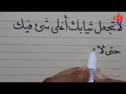 حسن خطك بالقلم العادي خط الرقعة 2 Learn Arabic Calligraphy Youtube