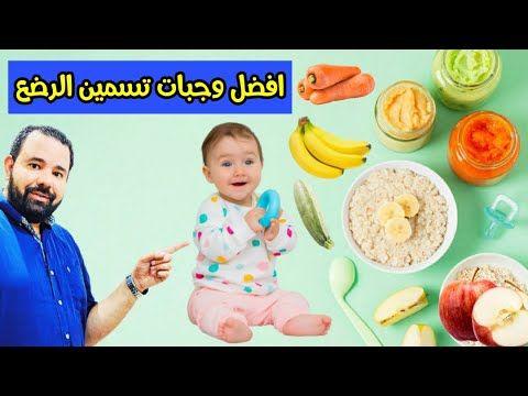 افضل وجبات مغذية لتسمين الاطفال الرضع بسرعة رهيبة حضريها بنفسك في البيت في 5 دقائق فقط